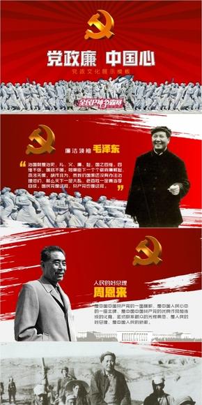 【党政廉,中国心】党政文化演示模板