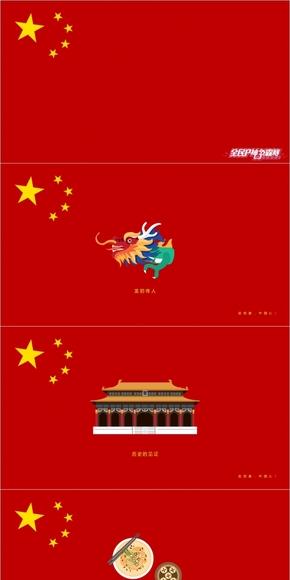 【党政廉,中国心】龙的传人