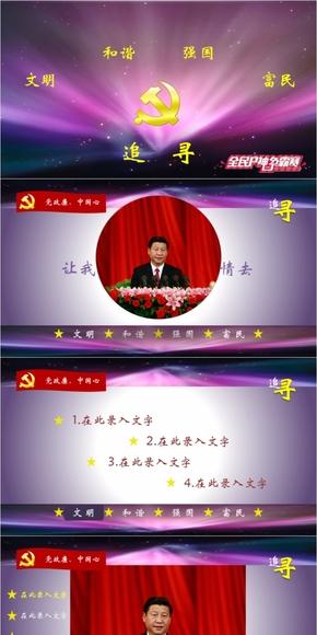 【党政廉,中国心】追寻