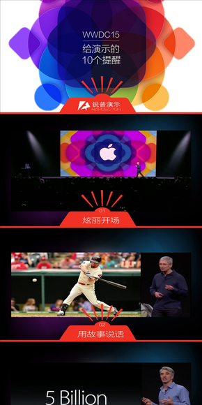 苹果WWDC2015给PPT演示的10个提醒