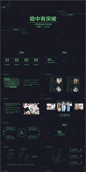 """【时光之""""绿""""】未来科技UI风格汇报模板"""