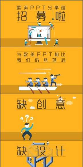 欧美PPT分享小组招募PPT海报(锐普PPT研究院)