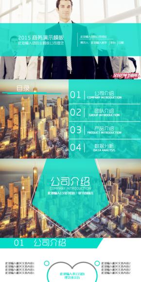 【商务演示】2015现代商务演示模板
