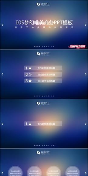 【商务演示】IOS梦幻唯美商务PPT模板