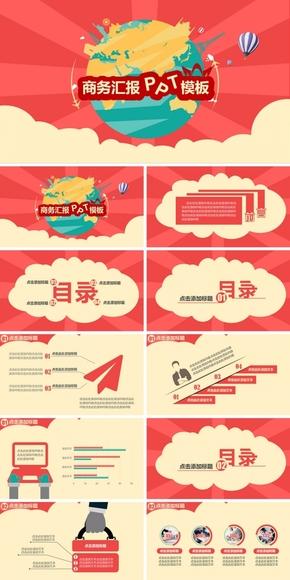 红色卡通商务工作总结汇报旅游PPT模板
