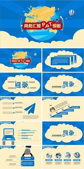 蓝色卡通商务工作汇报总结旅游PPT模板