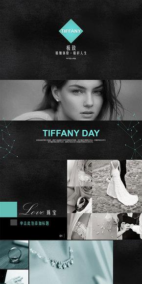 TIFFANY风格-时尚奢侈品行业-欧美风-78页