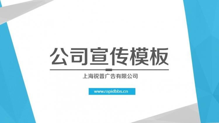 2015年蓝色商务PPT模板/企业宣传PPT模板/简约实用模板