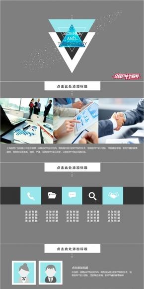 【你的行业PPT】信息科技