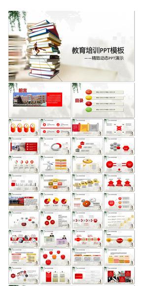 通用教育板块PPT设计