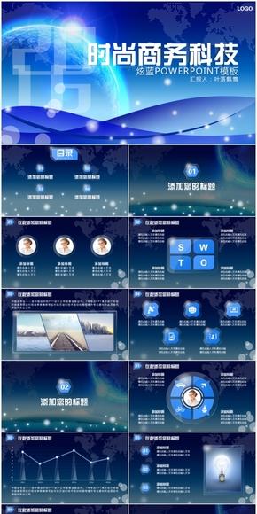 【叶雪PPT】科技炫蓝商务动态模板