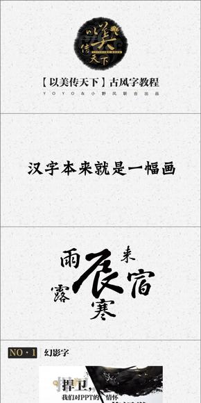 【以美传天下】古风字教程