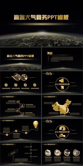 高端大气璀璨星空工作汇报总结公司介绍PPT模板
