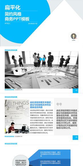 大气蓝色总结、计划、简历、汇报PPT模板