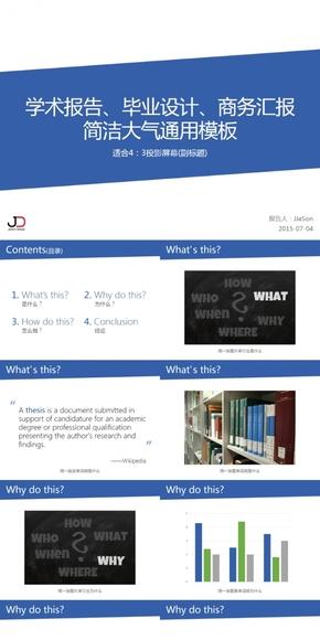 JJaSon-简约论文汇报、毕业设计模版三