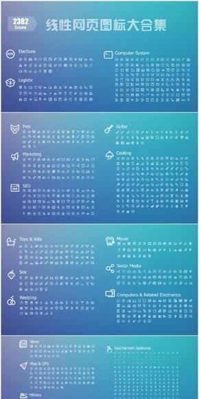 【叶雪PPT】线性网页图标大合集