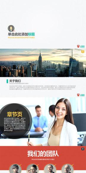 50版式动态商务、咨询、管理通用类PPT模板