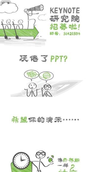 让你的keynote超牛逼-keynote研究院招募公告(锐普陈魁出品)