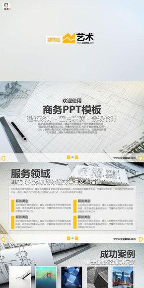 PPT模板多?#35745;?#23637;示建筑行业模板18页动态