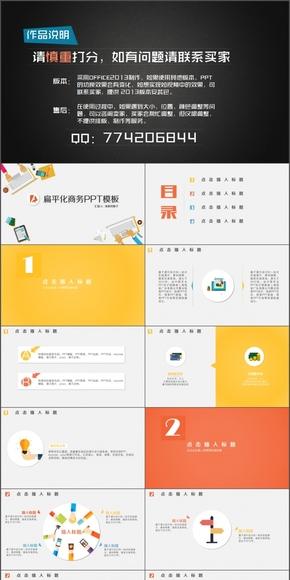 4色扁平化PPT商务模板(附带另一配色)