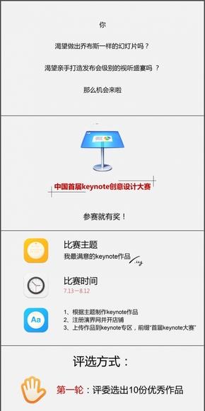 中国首届keynote创意设计大赛