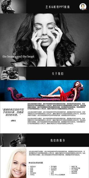 时装摄影彩妆美容美发PPT模板-高端大气-黑色-10页-动态