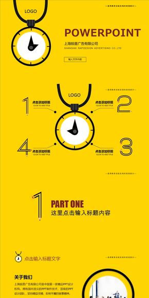 黄黑炫酷商务模板