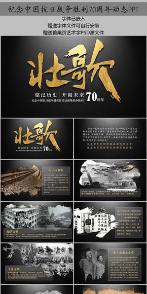 纪念中国抗日战争暨世界反法西斯战争胜利70周年