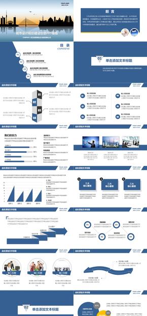 城市规划建设招商引资建筑设计ppt模板