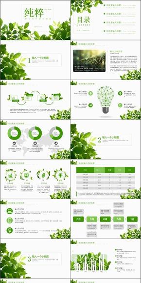 【PPT模板】动态纯粹夏日绿叶商务演示PPT模板