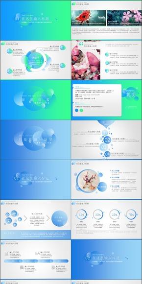 【PPT模板】只是花田一场梦动态小清新商务演示PPT模板(4配色)