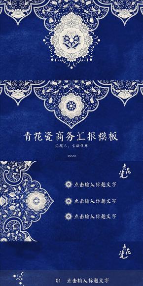 中国风之青花瓷
