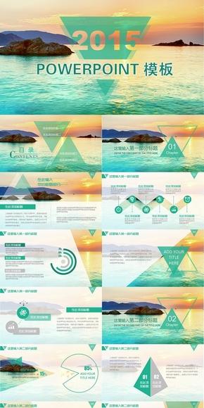 大海图ppt模板_素材_背景图片免费下载–演界网