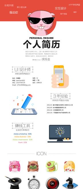 【演界信息图表】UI卡通-个人简历