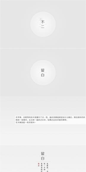 【不二法门】教程系列01-留白篇(版式设计必备)