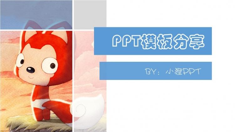 阿狸主题ppt模板(win8风格)