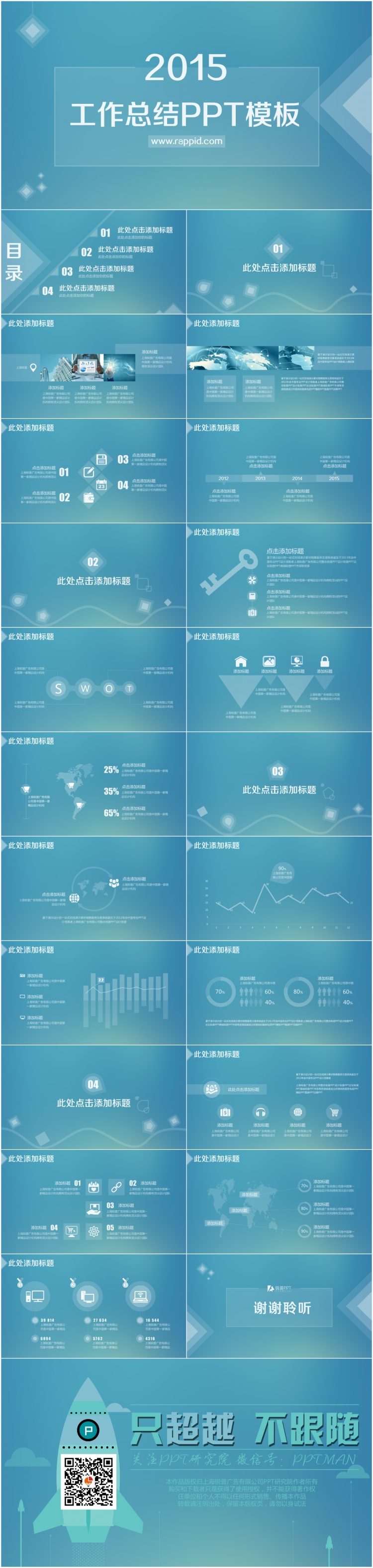 IOS质感风格商务汇报PPT模板