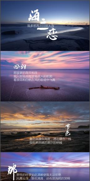 【大海主题】海之恋小文艺(免费分享)