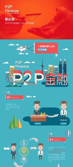 【演界信息图表】扁平卡通-关于P2P金融的认识和理解