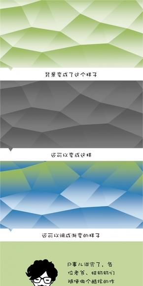【默呆P事儿】第一话 | 低面背景制作 |Easy PPT Tricks to Learn【PDF】