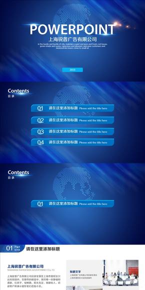 蓝色简洁商务汇报模板