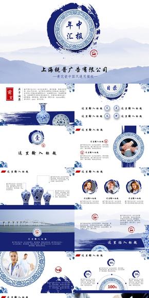2015青花瓷中国风通用模板