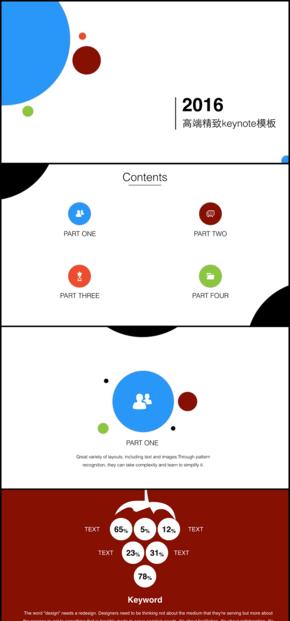 2016年终总结计划工作汇报keynote实用模板-2017商务总结线条动画Keynote模板免费