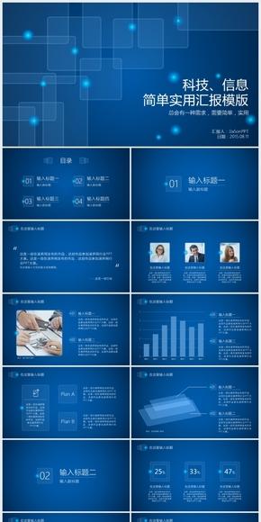 行业PPT大赛——科技、信息简单实用汇报模版