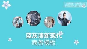 蓝灰清新现代商务模板