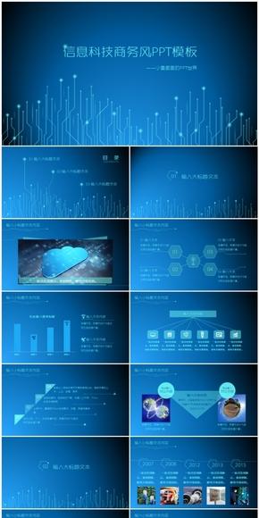 【深邃蓝】——信息科技商务PPT模板