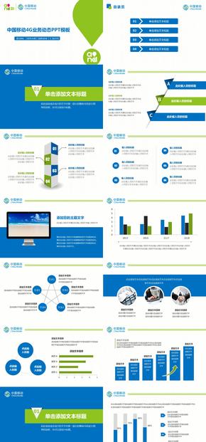 宽带中国移动通信科技4G业绩工作汇报年终总结PPT模板