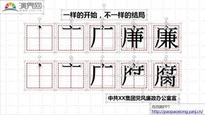 【泡泡熊PPT】简约清新-汉字田字格公益党风廉政宣传标语