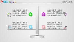 PPT图表6张(并列关系图、对比关系图、递进关系图、组织关系图、包含关系图)
