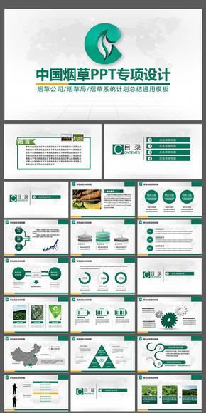 中国烟草PPT专项设计